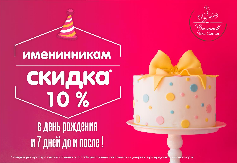 Акции скидки бонусы и подарки именинникам в день рождения москва