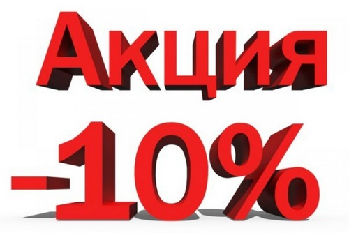10% discount in Cronwell Nika Center